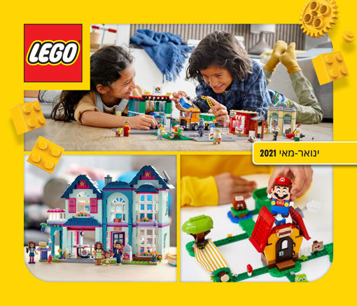 Imagen de Lego 2021 January - May Hebrew